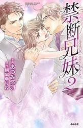 禁断兄妹 2 冊セット全巻 漫画