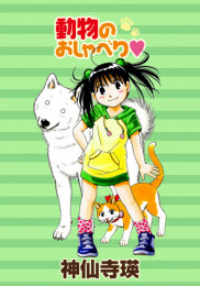 動物のおしゃべり  STORIAダッシュ連載版 11 冊セット最新刊まで 漫画