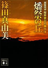 燔祭の丘 建築探偵桜井京介の事件簿 漫画