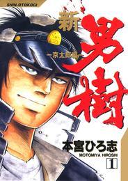 新・男樹 第1巻 漫画