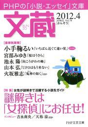 文蔵 2012.4 漫画