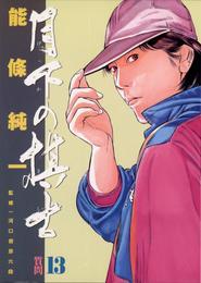 月下の棋士(13) 漫画