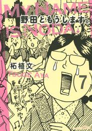 野田ともうします。(7) 漫画