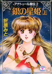 アナトゥール星伝(2) 銀の星姫(上) 漫画
