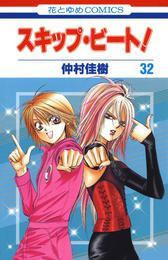 スキップ・ビート! 32巻 漫画