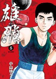 雄飛(5) 漫画