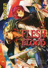 FLESH & BLOOD22 漫画