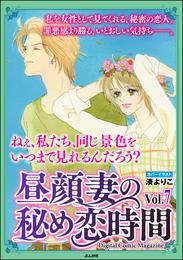 昼顔妻の秘め恋時間Vol.7 漫画