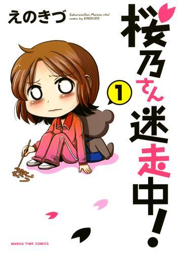 桜乃さん迷走中! 1巻 漫画