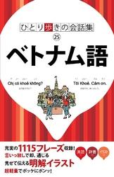 ひとり歩きの会話集 ベトナム語 漫画
