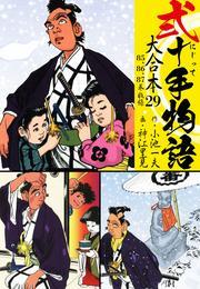 弐十手物語 大合本 29(85.86.87巻)