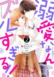 noicomi溺愛なんてズルすぎる!! 2巻