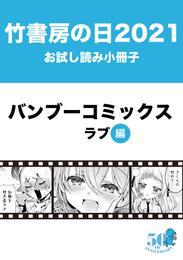 竹書房の日2021記念小冊子 バンブーコミックス ラブ編