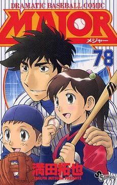 メジャー MAJOR (1-78巻 全巻) 漫画