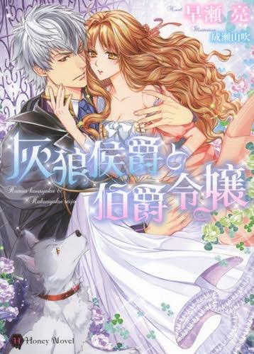 【ライトノベル】灰狼侯爵と伯爵令嬢 漫画