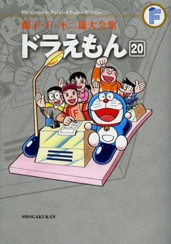 ドラえもん 藤子・F・不二雄大全集 (1-20巻 全巻) 漫画