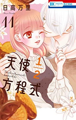 天使1/2方程式 (1-8巻 最新刊) 漫画