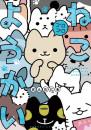 ねこようかい 4 冊セット最新刊まで 漫画