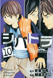 シバトラ(10) 漫画