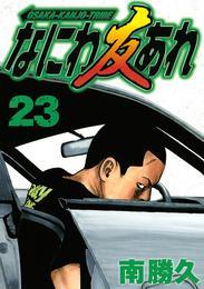 なにわ友あれ(23) 漫画