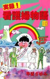 実録!看護婦物語 10 漫画