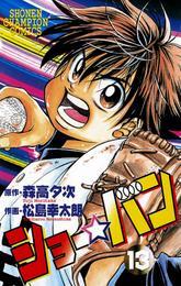 ショー☆バン(13) 漫画