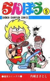 らんぽう(5) 漫画