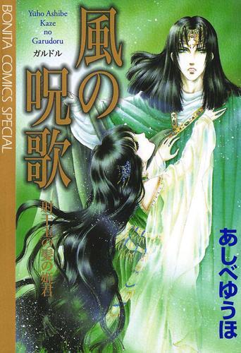 風の呪歌 射干玉の髪の姫君 漫画