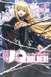 UQ HOLDER!(9) 漫画