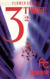 3(THREE)(2) 漫画