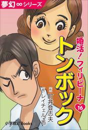 夢幻∞シリーズ 婚活!フィリピーナ16 トンボック 漫画