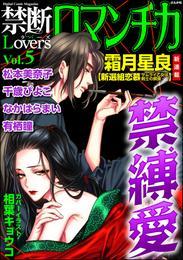 禁断LoversロマンチカVol.005禁縛愛 漫画