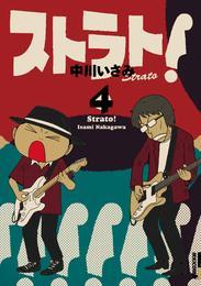ストラト!(4) 漫画