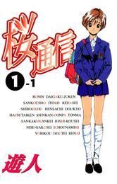 【フルカラーコミック】桜通信 1-1 漫画