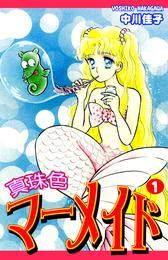 真珠色マーメイド(1)