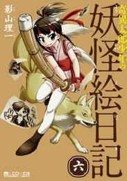 奇異太郎少年の妖怪絵日記 6 漫画