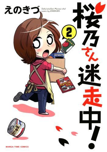 桜乃さん迷走中! 2巻 漫画