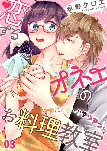 恋するオネエのお料理教室~ナカはとろ~りアツアツね(3) 漫画