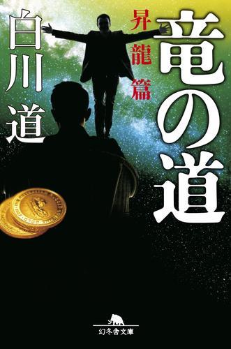 竜の道 昇龍篇 漫画
