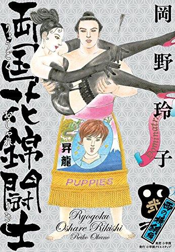 両国花錦闘士 漫画