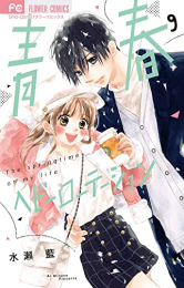 青春ヘビーローテーション (1-5巻 最新刊)