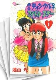 【中古】♂ティンクル2♀アイドル・スター (1-10巻) 漫画