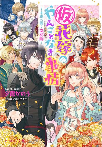 【ライトノベル】(仮)花嫁のやんごとなき事情 漫画