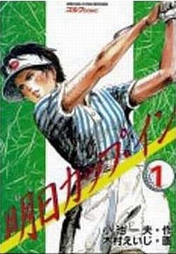 明日カップ・イン [小池書院版] (1-12巻 全巻) 漫画