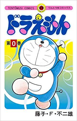 ドラえもん (1-45巻 全巻) 漫画