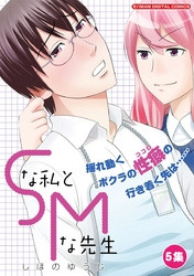Sな私とMな先生 5 冊セット全巻 漫画