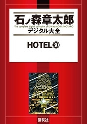 HOTEL 30 冊セット全巻 漫画