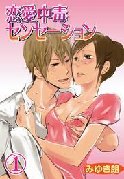 恋愛中毒センセーション(1) 漫画
