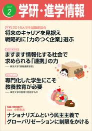 学研・進学情報 2017年2月号 漫画