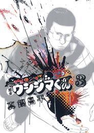 闇金ウシジマくん(3) 漫画